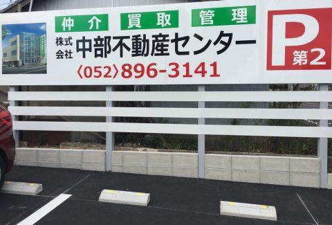 第2駐車場 (2)