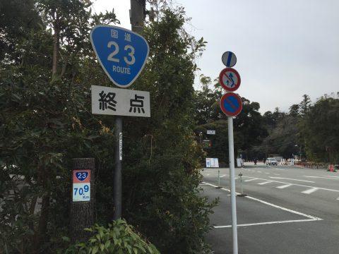 国道23号線の終点